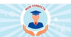 ФОРУМ-ВЫСТАВКА «МОЯ ГОРДОСТЬ»