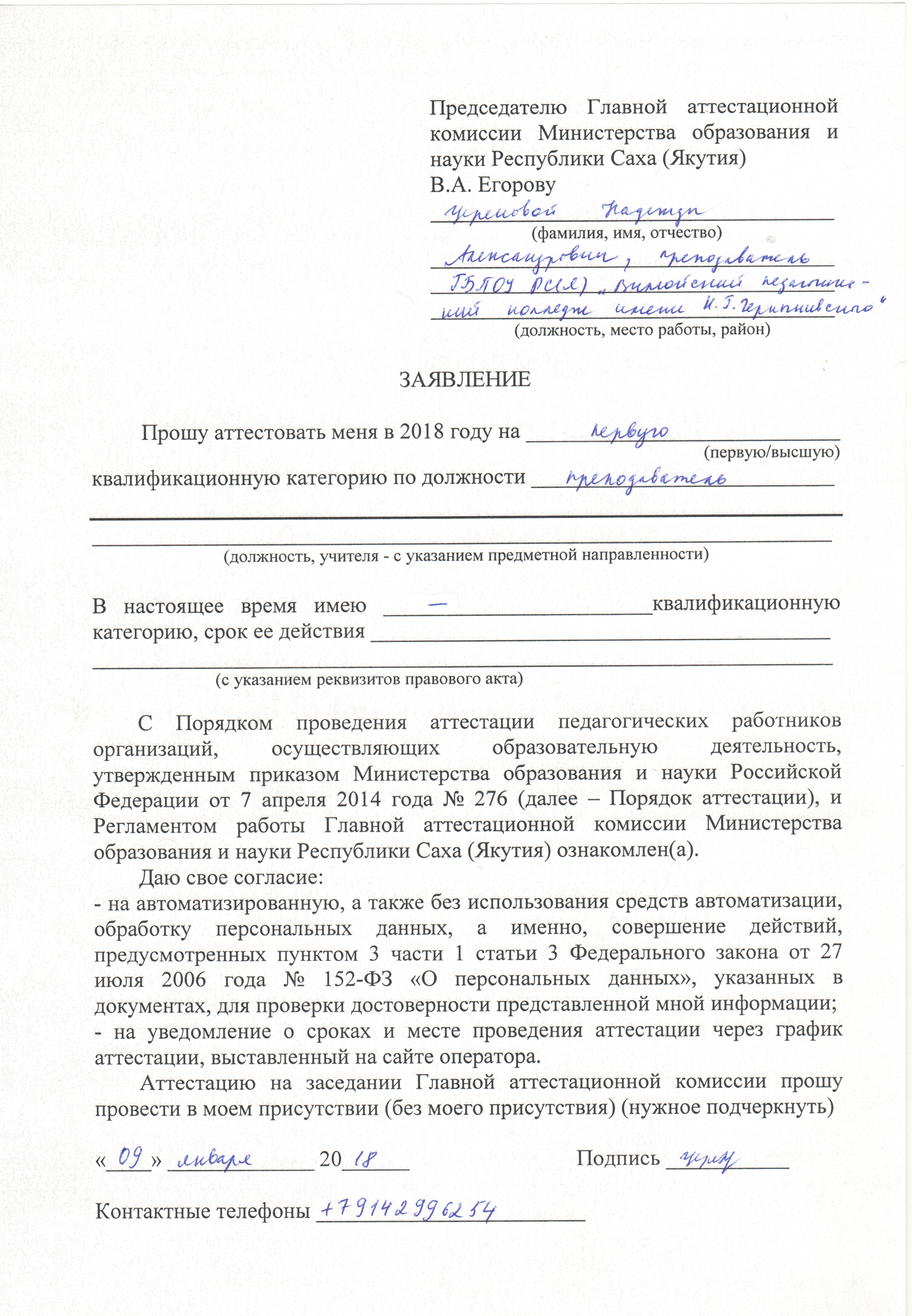 Заявление Цереновой Н. А.