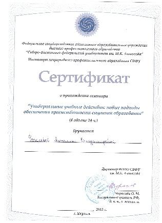 Информация Гоголева А. В.