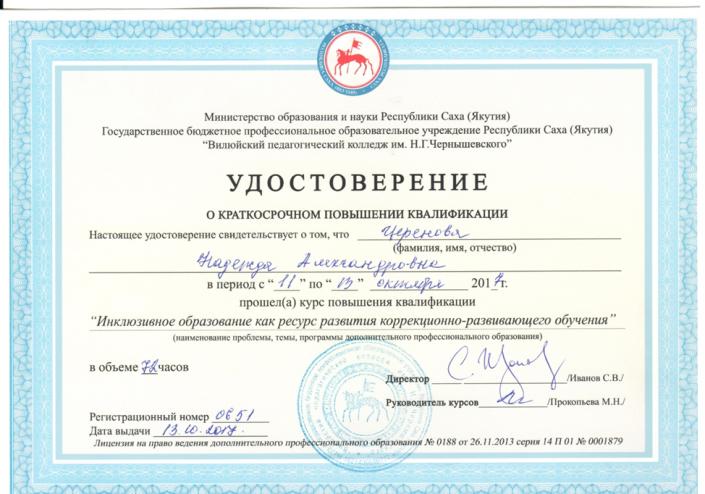 Информация Цереновой Н. А.