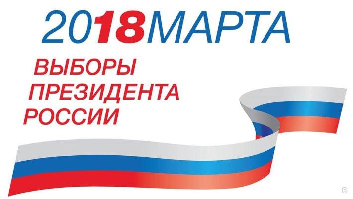 Информация для участия в выборах президента РФ