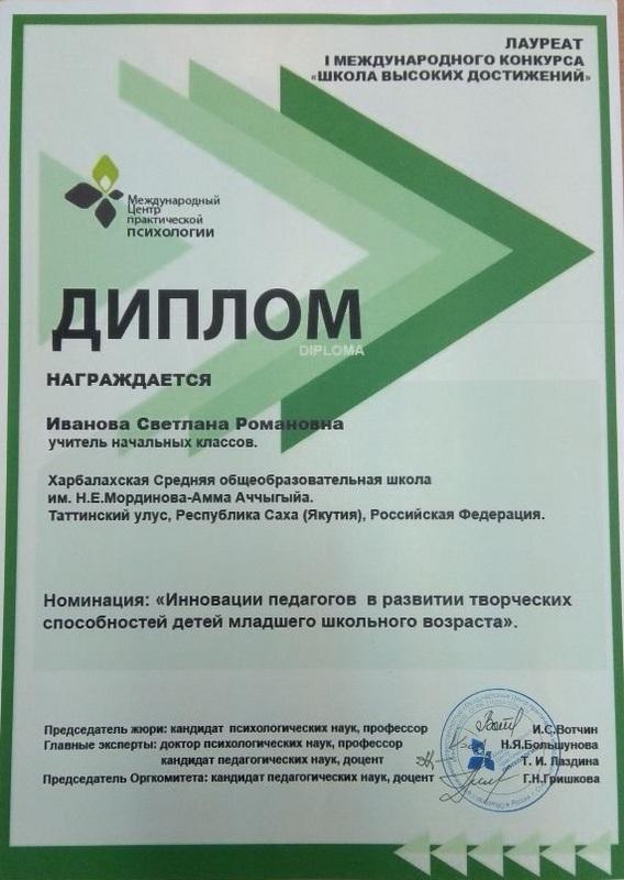 Диплом МЦ практической психологии