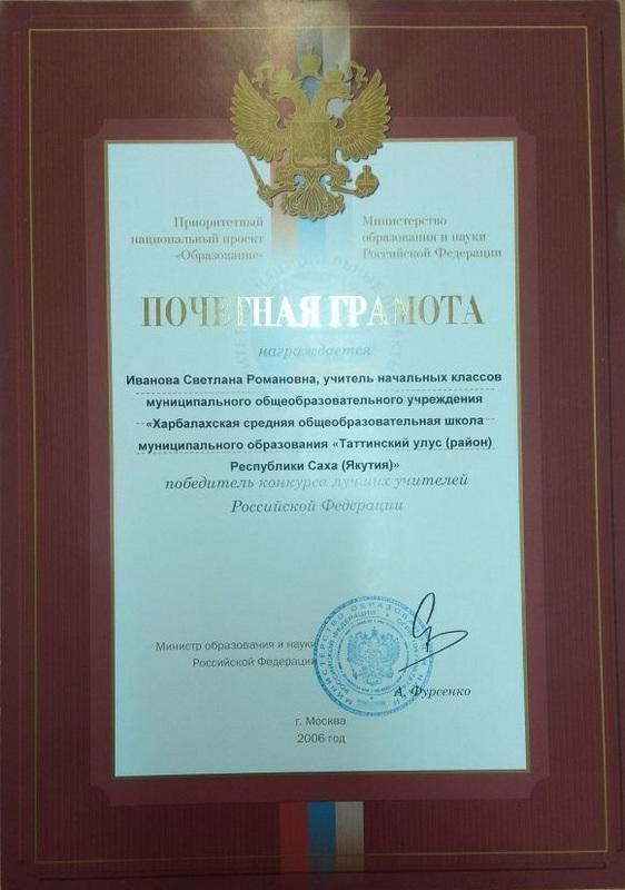 Почетная грамота Лучший учитель РФ