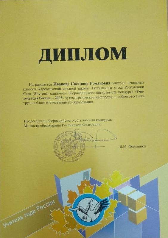 Диплом Учитель года России - 2002