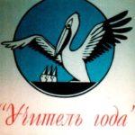 Белый пеликан - Учитель года