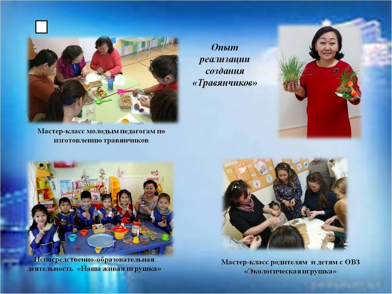 Калейдоскоп педагогических идей