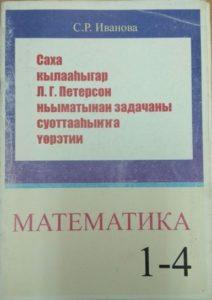 Математика 1-4 С. Р. Иванова