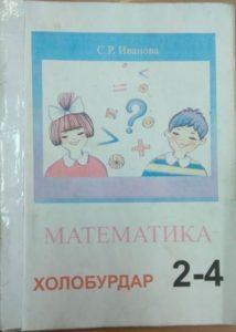 Математика 2-4 Холобурдар С. Р. Иванова