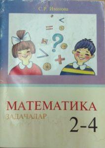 Математика 2-4 Задачалар С. Р. Иванова