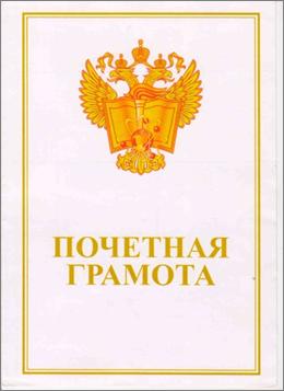 Почётная грамота МОиН РФ