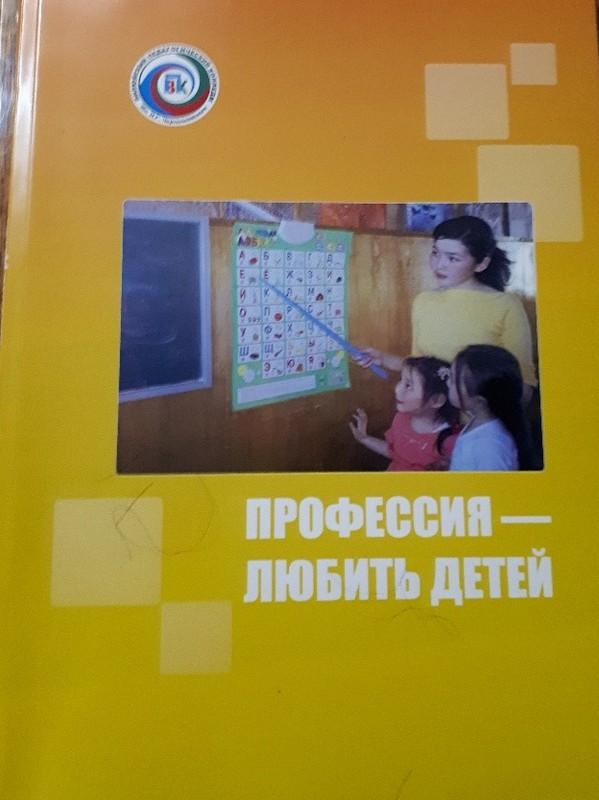 Профессия - любить детей