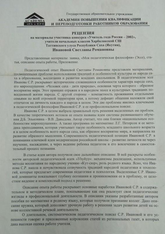 Рецензия Учитель года России - 2002