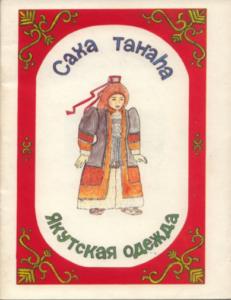 Саха таҥаһа - Якутская одежда