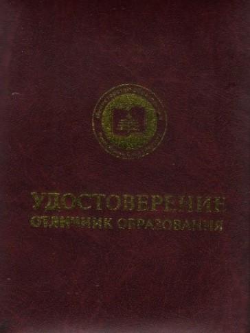 Удостоверение отличник образования