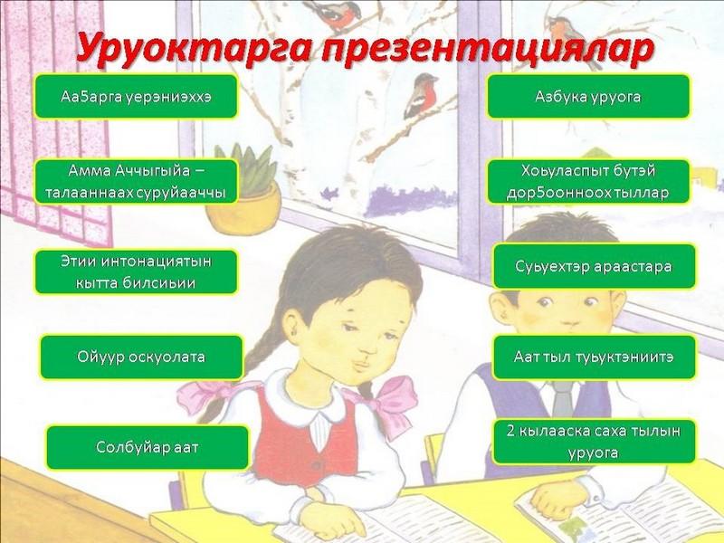Уруоктарга презентациялар