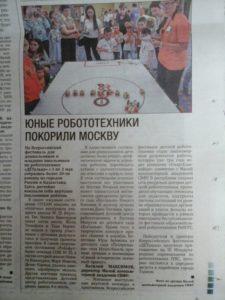 Юные робототехники покорили Москву