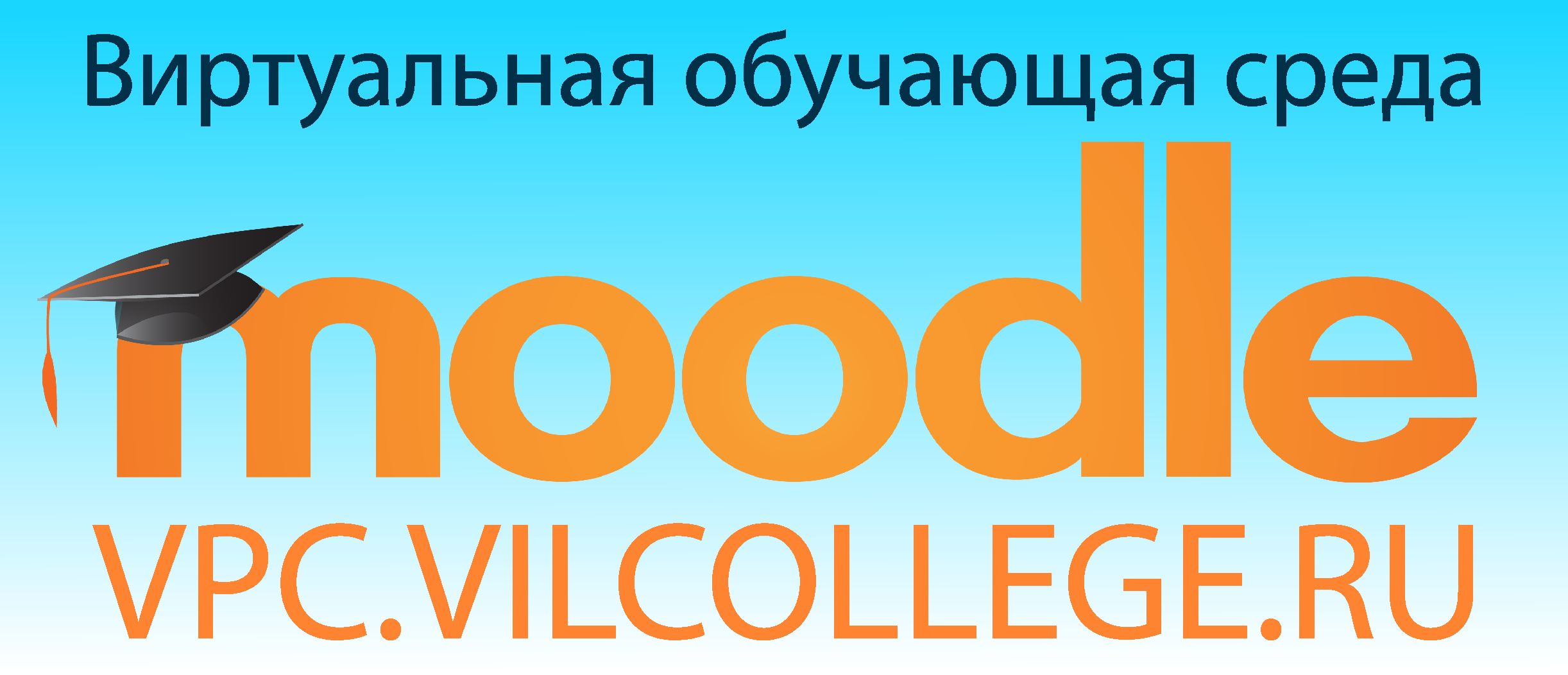 Виртуальная обучающая среда moodle