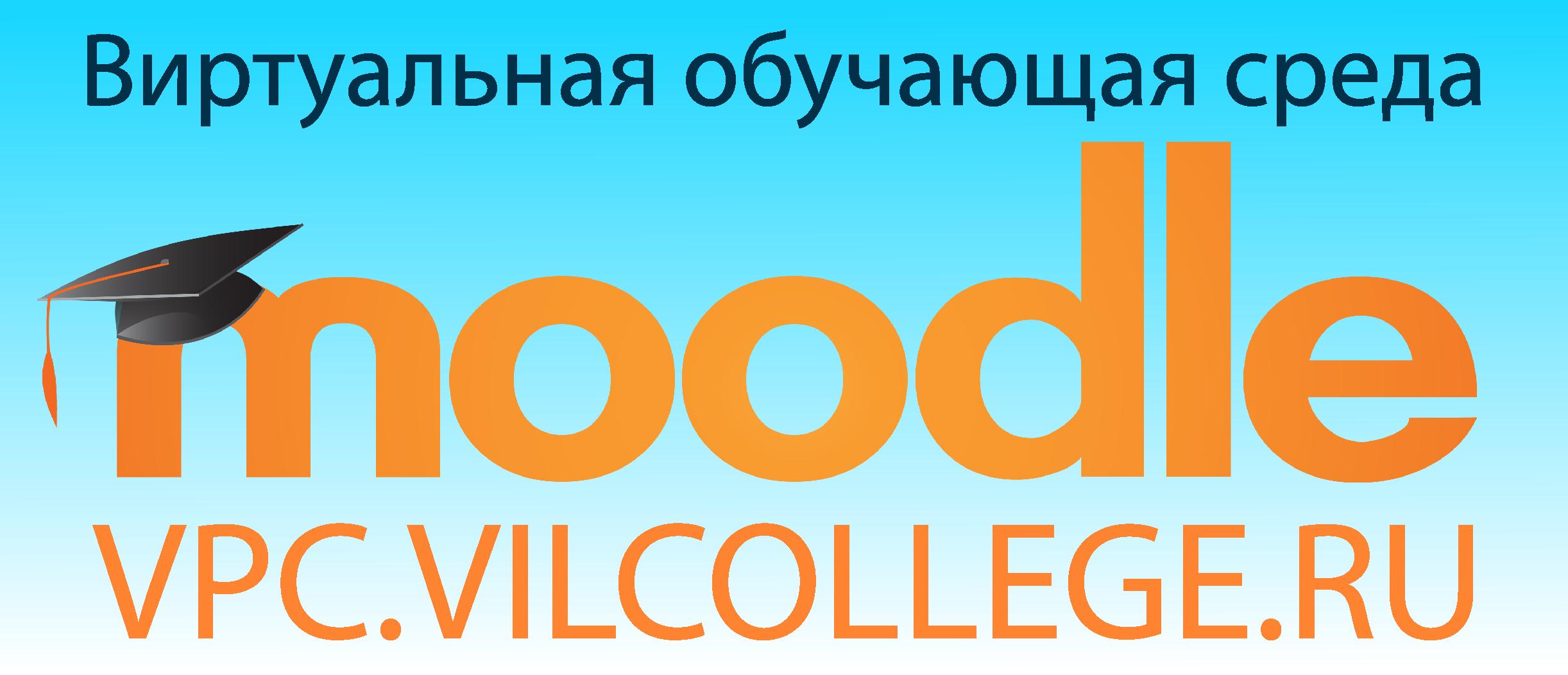 Виртуальная обучающая среда moodle
