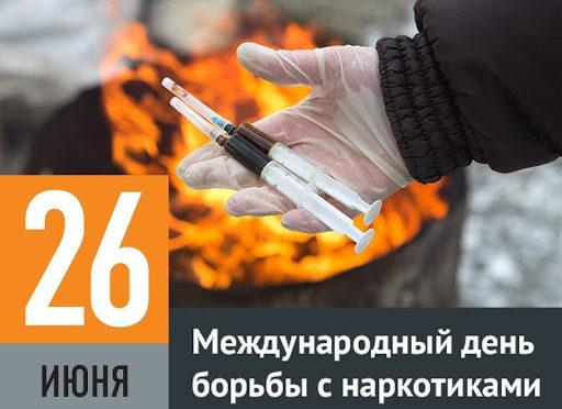26 июня —Всемирный день борьбы с наркоманией