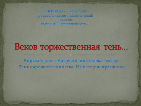 Виртуальная выставка-01