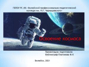космос-01