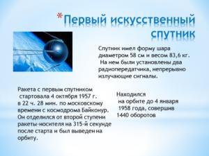 космос-04
