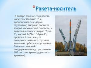 космос-05