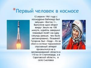 космос-07