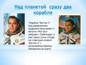 космос-09