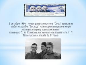 космос-11