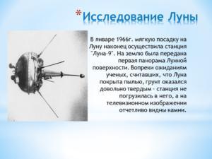 космос-13