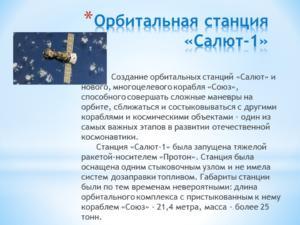 космос-14