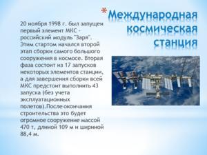 космос-16