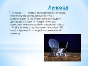 космос-17