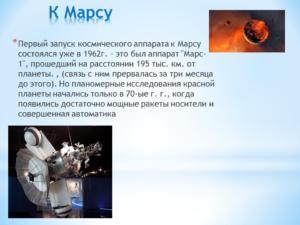 космос-18