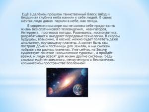 космос-19